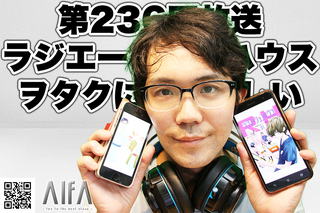 GUGU MANGA FRONTIA 〜あなたも漫画を読みませんか?〜 第236回放送 ラジエーションハウス/ヲタクに恋は難しい