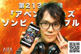GUGU MANGA FRONTIA ~あなたも漫画を読みませんか?~ 第213回放送 アベンジャーズ/ゾンビ・アセンブル