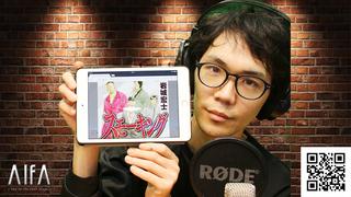 GUGU MANGA FRONTIA ~あなたも漫画を読みませんか?~ 第167回放送 スモーキング