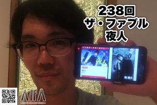 GUGU MANGA FRONTIA 〜あなたも漫画を読みませんか?〜 第238回放送 ザ・ファブル/夜人