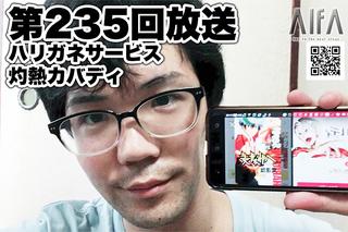 GUGU MANGA FRONTIA 〜あなたも漫画を読みませんか?〜 第235回放送 ハリガネサービス/灼熱カバディ