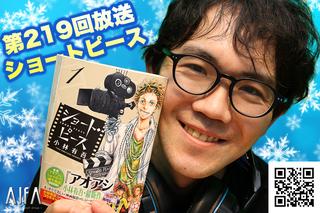 GUGU MANGA FRONTIA ~あなたも漫画を読みませんか?~ 第219回放送 ショートピース
