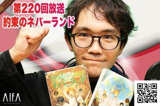 GUGU MANGA FRONTIA 〜あなたも漫画を読みませんか?〜 第220回放送 約束のネバーランド