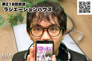 GUGU MANGA FRONTIA ~あなたも漫画を読みませんか?~ 第218回放送 ラジエーションハウス