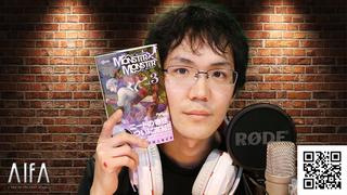 GUGU MANGA FRONTIA ~あなたも漫画を読みませんか?~ 第184回放送 MONSTER×MONSTER(モンスター×モンスター)