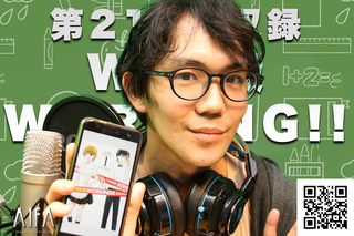 GUGU MANGA FRONTIA ~あなたも漫画を読みませんか?~ 第214回放送 WEB版 WORKING!!