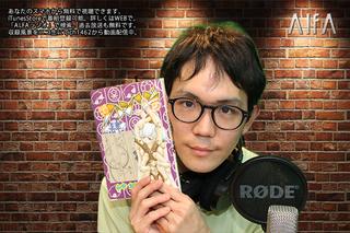 GUGU MANGA FRONTIA ~あなたも漫画を読みませんか?~ 第162回放送 おきらく忍伝ハンゾーR