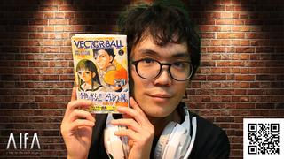 GUGU MANGA FRONTIA ~あなたも漫画を読みませんか?~ 第172回放送 VECTORBALL